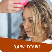 ז'אנה טבקול טיפול בנשירת שיער