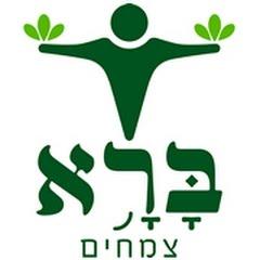 ברא צמחים - ישראל