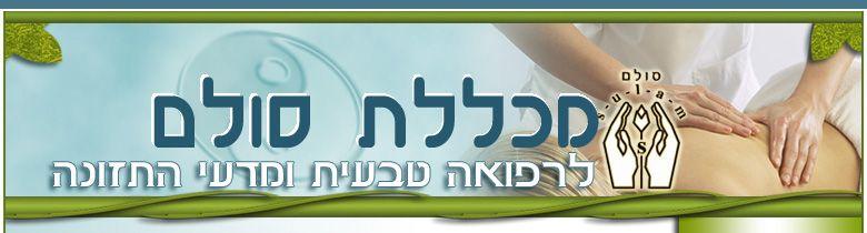 """ד""""ר סולם-ישראל"""